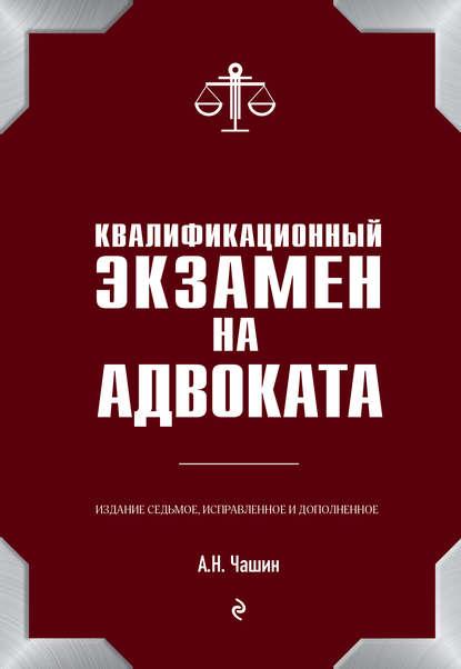 Обложка «Квалификационный экзамен на адвоката»