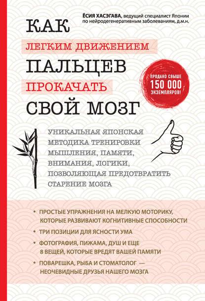 Обложка «Как легким движением пальцев прокачать свой мозг»