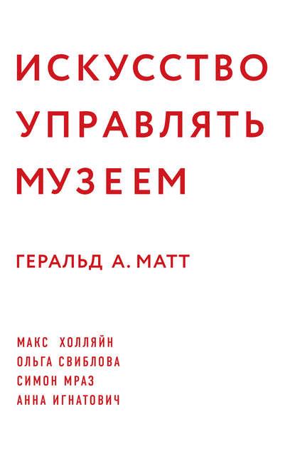 Обложка «Искусство управлять музеем»