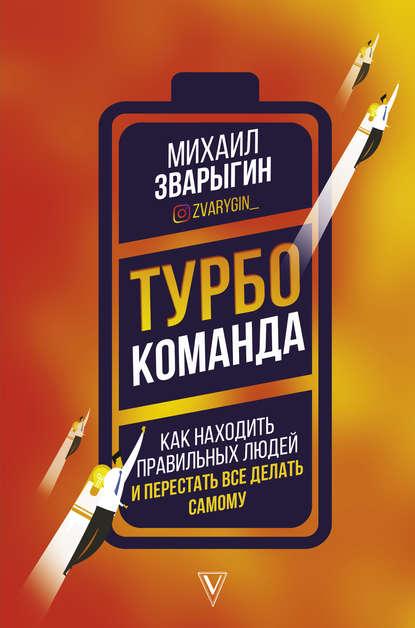 Обложка «Турбокоманда. Как находить правильных людей и перестать все делать самому»
