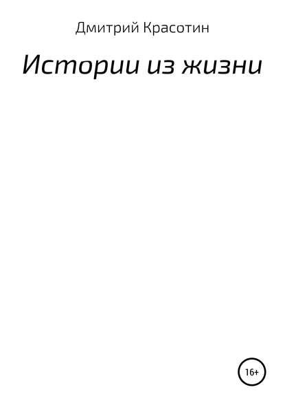 Обложка «Истории из жизни»