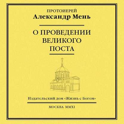 Обложка «О проведении Великого поста»