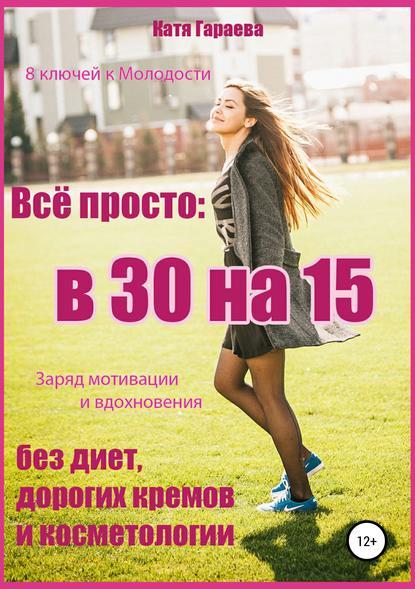 Обложка «Всё просто: в30 на 15»