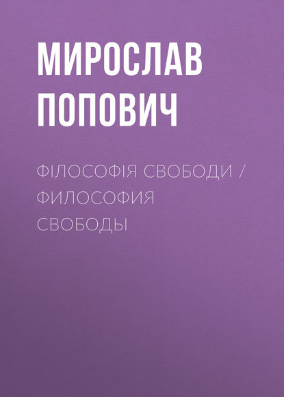 Обложка «Філософія свободи / Философия свободы»