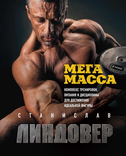 Обложка «МегаМасса. Комплекс тренировок, питания и дисциплины для достижения идеальной фигуры»