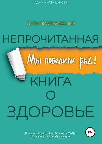 Обложка «Мы победили рак! Непрочитанная книга о Здоровье. Путь Пробуждения»