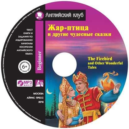 Обложка «Жар-птица и другие чудесные сказки / The Firebird and Other Wonderful Tales»