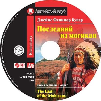 Обложка «Последний из могикан / The Last of the Mohicans»