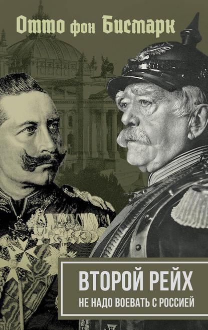 Обложка «Второй рейх. Не надо воевать с Россией»