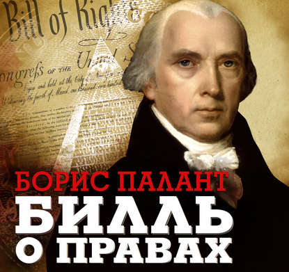 Обложка «Билль о правах»