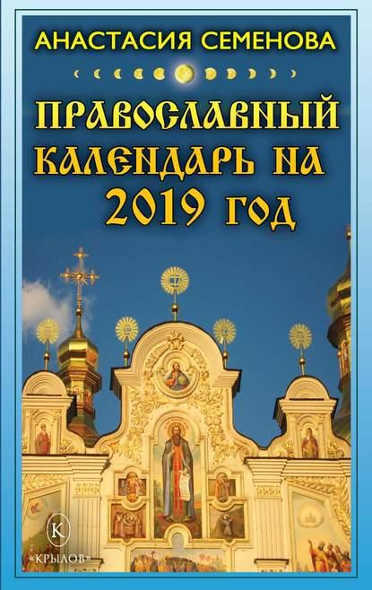 Обложка «Православный календарь на 2019 год»