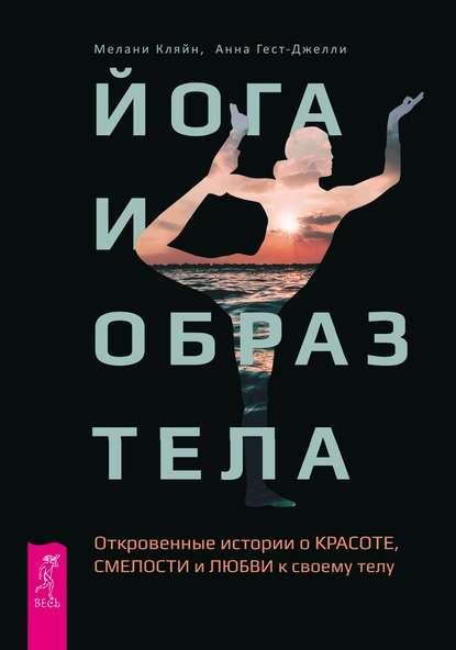 Обложка «Йога и образ тела. Откровенные истории о красоте, смелости и любви к своему телу»