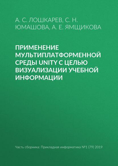 Обложка «Применение мультиплатформенной среды Unity с целью визуализации учебной информации»