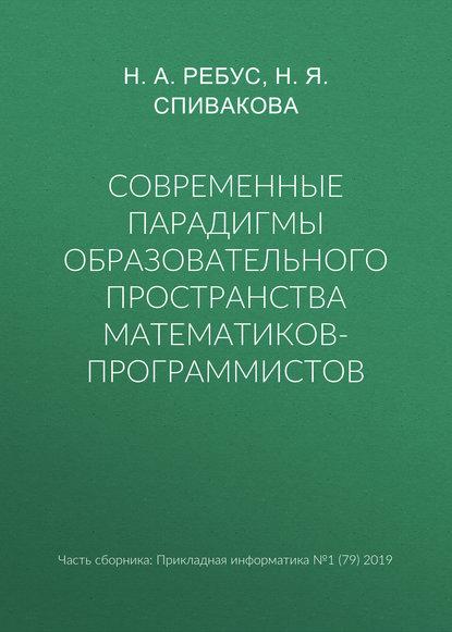 Обложка «Современные парадигмы образовательного пространства математиков-программистов»
