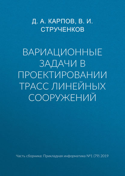 Обложка «Вариационные задачи в проектировании трасс линейных сооружений»