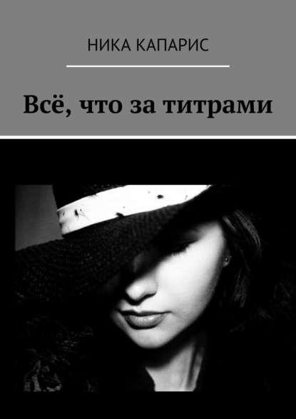 Обложка «Всё, что затитрами»