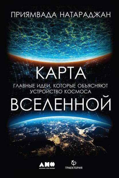 Обложка «Карта Вселенной. Главные идеи, которые объясняют устройство космоса»