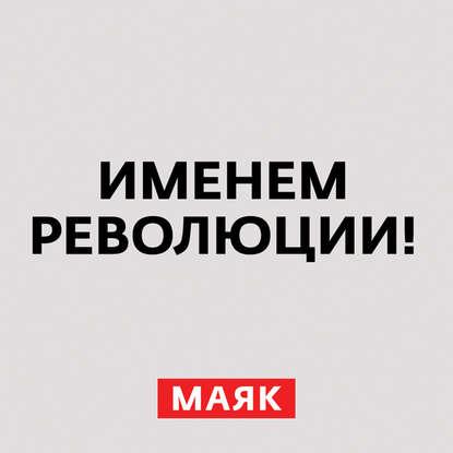 Обложка «Первая Мировая война. Часть 42. Керенский возглавил кабинет министров»