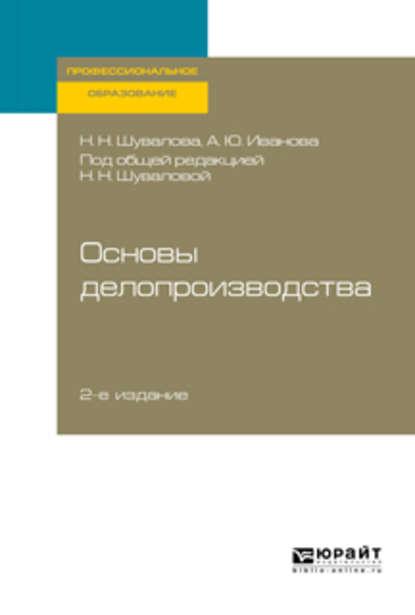 Обложка «Основы делопроизводства 2-е изд., пер. и доп. Учебник и практикум для СПО»