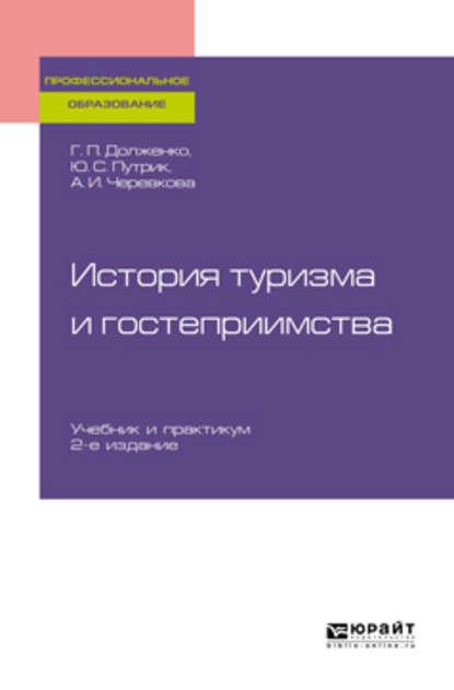 Обложка «История туризма и гостеприимства 2-е изд., пер. и доп. Учебник для СПО»