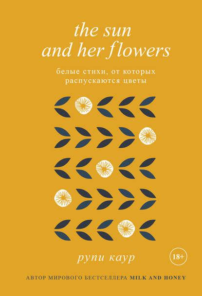 Обложка «The Sun and Her Flowers. Белые стихи, от которых распускаются цветы»