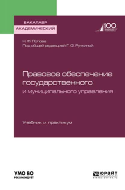 Обложка «Правовое обеспечение государственного и муниципального управления. Учебник и практикум для академического бакалавриата»