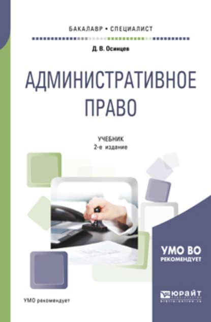 Обложка «Административное право 2-е изд., испр. и доп. Учебник для бакалавриата и специалитета»