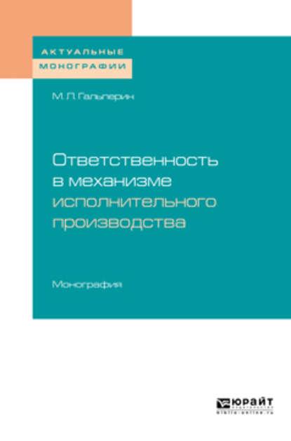 Обложка «Ответственность в механизме исполнительного производства. Монография»