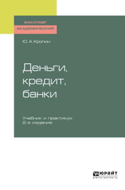 Обложка «Деньги, кредит, банки 2-е изд., пер. и доп. Учебник и практикум для академического бакалавриата»