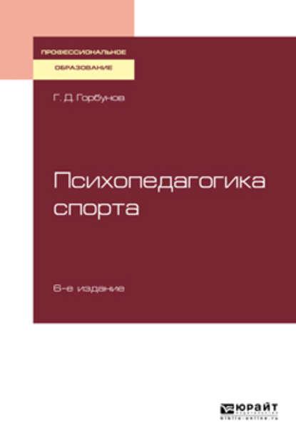 Обложка «Психопедагогика спорта 6-е изд., пер. и доп. Учебное пособие для СПО»