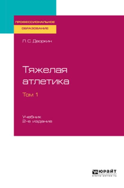 Обложка «Тяжелая атлетика в 2 т. Том 1 2-е изд., испр. и доп. Учебник для СПО»