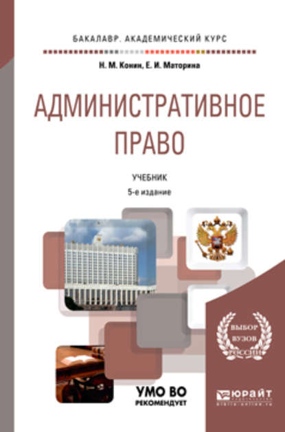 Обложка «Административное право 6-е изд., пер. и доп. Учебник для бакалавриата и специалитета»