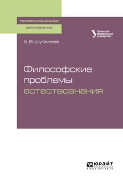 Обложка «Философские проблемы естествознания. Учебное пособие для СПО»