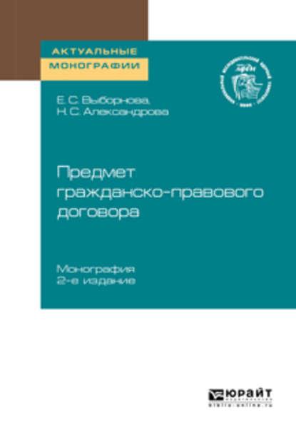 Обложка «Предмет гражданско-правового договора 2-е изд. Монография»