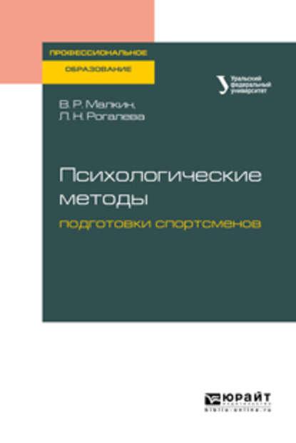 Обложка «Психологические методы подготовки спортсменов. Учебное пособие для СПО»