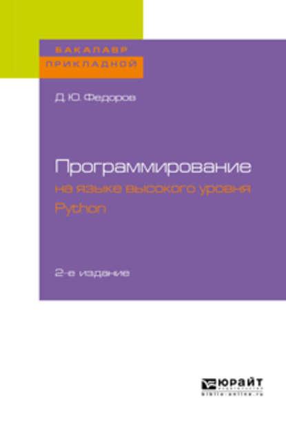 Обложка «Программирование на языке высокого уровня python 2-е изд., пер. и доп. Учебное пособие для прикладного бакалавриата»