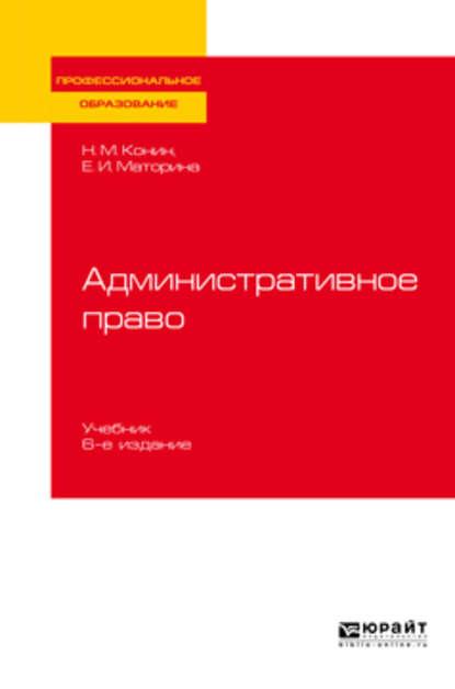 Обложка «Административное право 6-е изд., пер. и доп. Учебник для СПО»