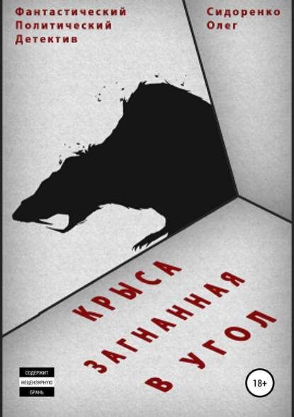 Обложка «Крыса, загнанная в угол»