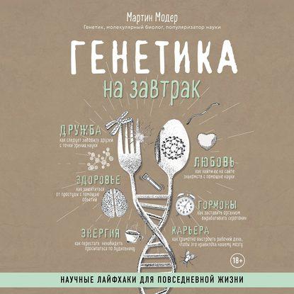 Обложка «Генетика на завтрак. Научные лайфхаки для повседневной жизни»
