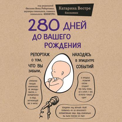 Обложка «280 дней до вашего рождения. Репортаж о том, что вы забыли, находясь в эпицентре событий»