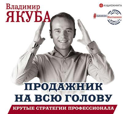 Обложка «Продажник на всю голову. Крутые стратегии профессионала»