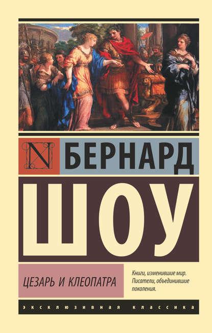 Обложка «Цезарь и Клеопатра (сборник)»
