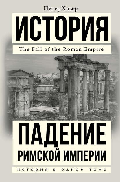 Обложка «Падение Римской империи»