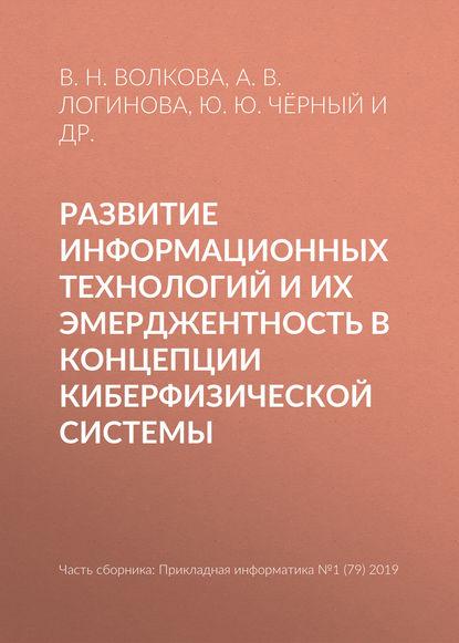 Обложка «Развитие информационных технологий и их эмерджентность в концепции киберфизической системы»