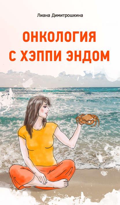 Обложка «Онкология с хэппи эндом»