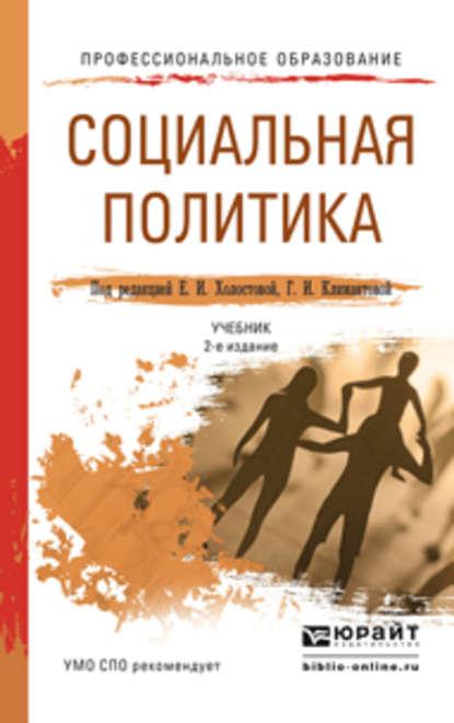 Обложка «Социальная политика 2-е изд., пер. и доп. Учебник для СПО»