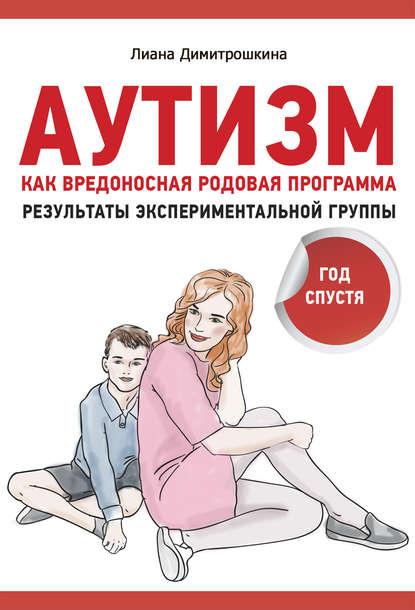 Обложка «Аутизм как вредоносная родовая программа. Результаты экспериментальной группы: год спустя»