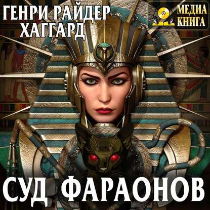 Обложка «Суд фараонов»