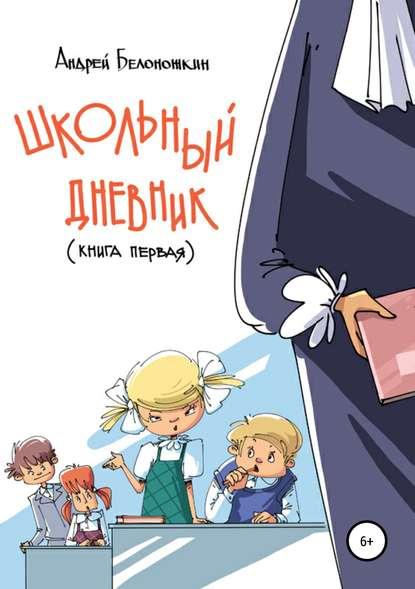 Обложка «Школьный дневник. Книга 1»