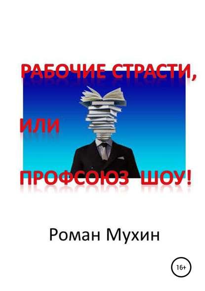 Обложка «Рабочие страсти, или Профсоюз Шоу!»